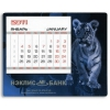 Магнит с отрывным блоком-календарем